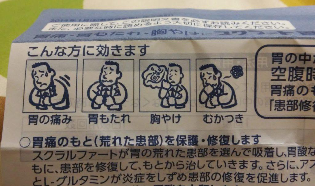 Beipackzettel für japanische Magenmedizin