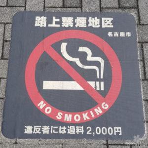 Foto eines Hinweises zum Rauchverbot.