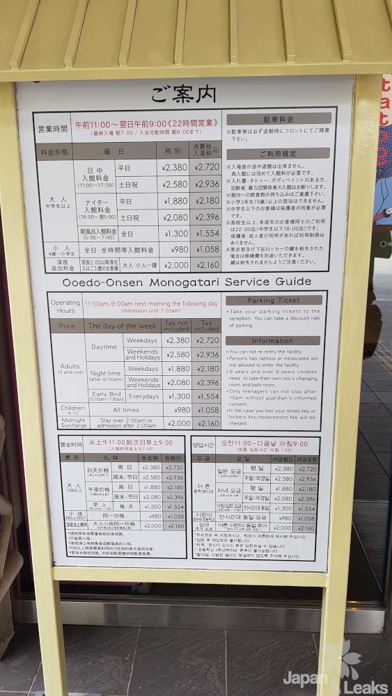 Informationsschild mit Preisen vor dem Onsen Monogatari. Stand Oktober 2018.