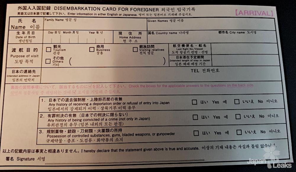 Foto von Einreisedokumenten für Japan.