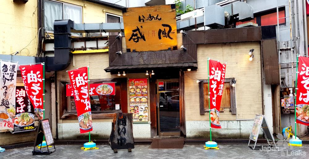 Ramenya in Akihabara von Außen