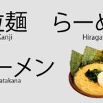 Das Wort Ramen in den verschiedenen japanischen Schriftsystemen