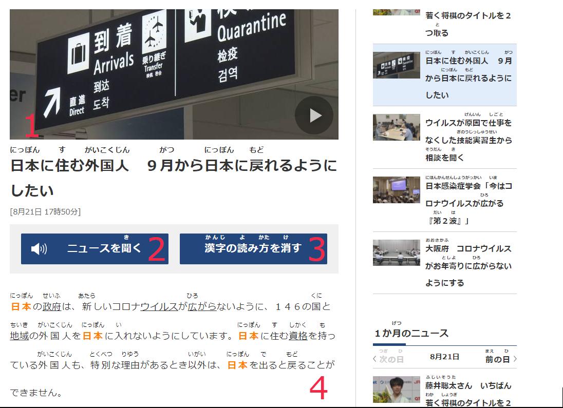 Screenshot der Webseite NHK Web Easy